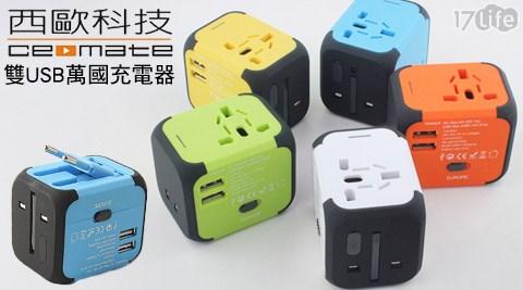 西歐科技 /彩色/雙USB/萬國/充電器/ CME-AD01-3