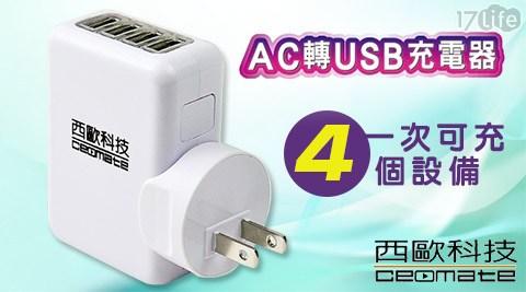 西歐科技-AC轉USB 4 port充電器(CME-AD01)