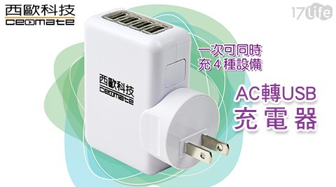 西歐科技-AC轉USB 4 port充電器