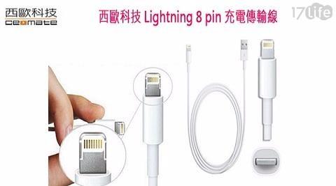 Apple iPhone系列 Lightning 8pin 充電傳輸線/APPLE充電線/充電線/傳輸線/APPLE