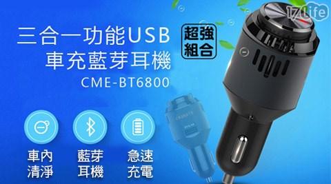 西歐科技-三合一空氣清淨功能USB車充藍芽耳機