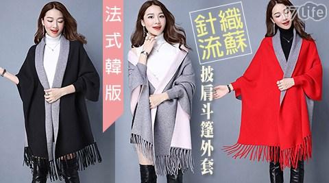 平均每件最低只要499元起(含運)即可享有法式韓版針織流蘇披肩斗篷外套1件/2件/4件/6件,顏色:黑色/灰色/紅色。