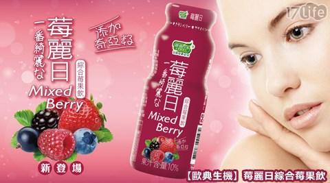 平均每瓶最低只要25元起(含運)即可享有【歐典生機】莓麗日綜合莓果飲24瓶/48瓶(180ml/瓶)。