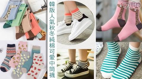 平均每雙最低只要34元起(含運)即可購得韓版人氣秋冬純棉可愛中筒襪(附盒裝)6雙/12雙,款式隨機出貨。