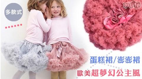 平均最低只要459元起(含運)即可享有歐美超夢幻公主風蛋糕裙/澎澎裙1件/2件/3件/5件,多色多尺寸任選。
