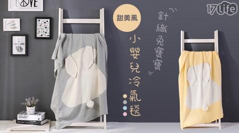 針織/兔寶寶/甜美風/小嬰兒/冷氣毯/被毯/幼兒