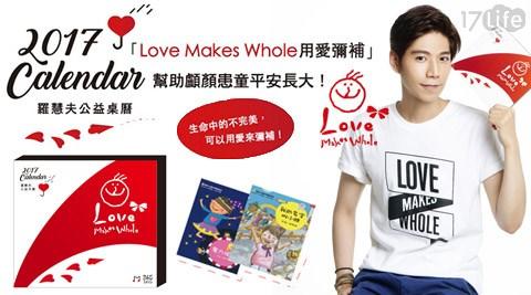 2017「Love Makes Whole 用愛彌補」公益桌曆+2本兒童得獎繪本