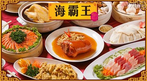 海霸王/桌菜/合菜/中式料理/情人果/聚餐