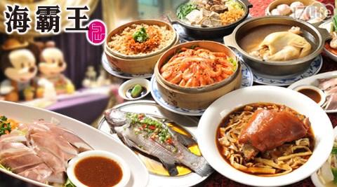海霸王集團/海霸王/城市商旅/桌菜/海霸/十人/合菜/鮮魚/燉雞/蝦