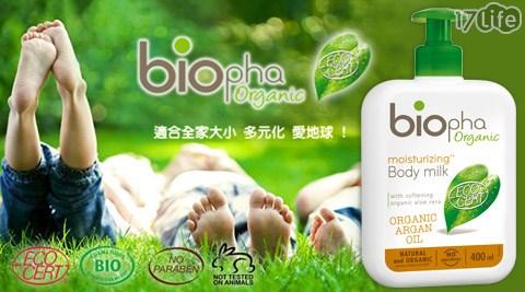 法國BIOPHA蓓兒法-天然成份身體乳液