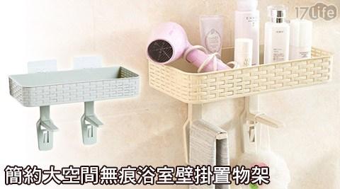 平均每入最低只要188元起(含運)即可享有簡約大空間無痕浴室壁掛置物架1入/2入/4入/6入/8入,多色任選。