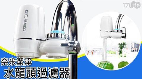 奈米潔淨水龍頭過濾器/過濾器/水龍頭過濾器/奈米/淨水器