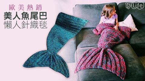 歐美/熱銷/美人魚/尾巴/懶人/針織毯
