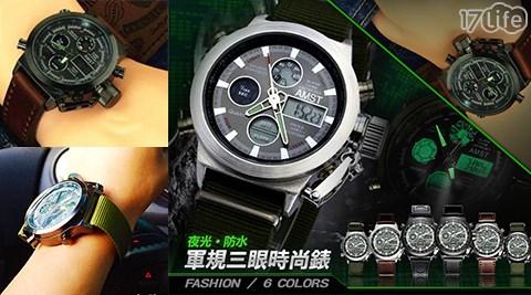 軍規防水多功能三眼運動時尚錶