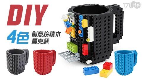 DIY創意拚積木馬克杯+贈1小包積木(隨機配送)