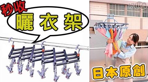只要529元起(含運)即可購得原價最高6720元日本原創秒收晾衣架系列:(A)29夾1入/2入/4入/(B)44夾1入/2入/4入/(C)44夾+29夾1組;44夾顏色可選:藍色/紅色。