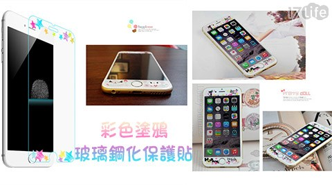 平均每入最低只要98元起(含運)即可購得彩色塗鴉玻璃鋼化保護貼1入/2入/4入/8入/10入/16入/32入,型號:iphone 6(6s)/iphone 6 plus(6s plus),多款任選。