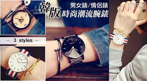 韓版/腕錶/情侶/手錶/錶