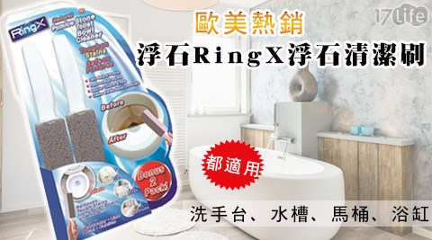 平均每組最低只要169元起(含運)即可享有歐美熱銷浮石RingX浮石清潔刷1組/2組/4組/8組/10組/20組。