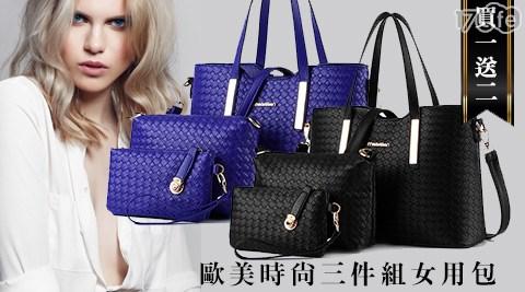 平均每組最低只要549元起(含運)即可購得歐美時尚買一送二(三件組)女用包1組/2組/4組,多色任選。