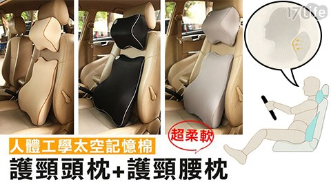 超柔軟人體工學太17life空記憶棉枕系列