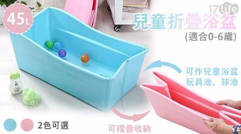 兒童/折疊/浴盆/小孩/洗澡/洗澡盆/嬰兒