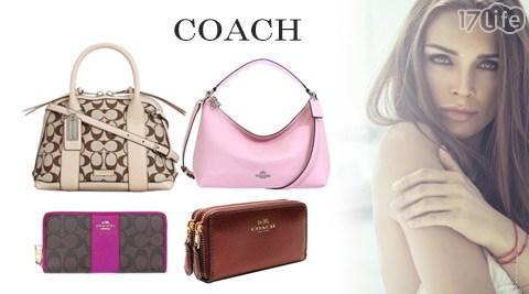COACH-世界級經典女仕精品包系列