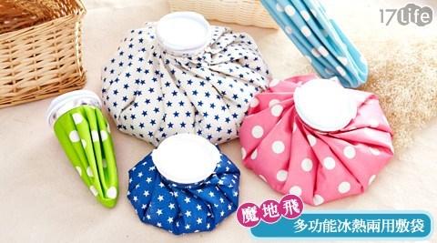 冰熱/敷袋/兩用敷袋