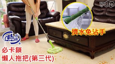 百鈴/拖把/地板/打掃/清潔/必卡鎖拖把/懶人拖把