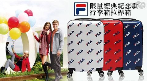 FILA義大利品牌限量經典紀念款行李箱/拉桿箱