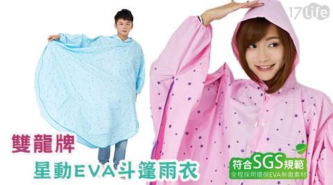 平均每件最低只要217元起(含運)即可購得【雙龍牌】星動EVA斗篷雨衣1件/2件/4件/6件,顏色:粉色/水藍。