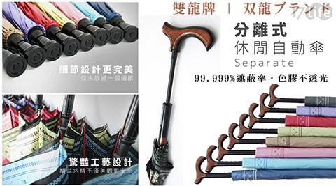 雙龍牌/双龍/遮蔽/色膠/不透光/分離式/休閒傘/雨具/雨傘