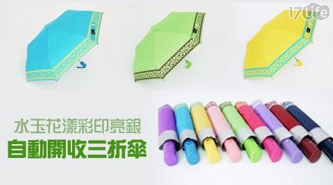 自動傘/雨傘/三折傘