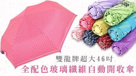 玻璃纖維/自動傘