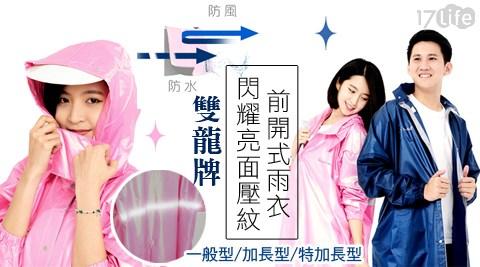 雙龍牌-閃耀亮面壓紋前開式雨衣