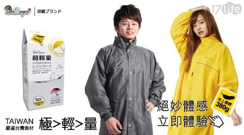 雙龍牌/雨衣