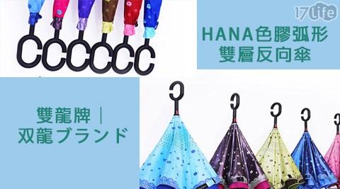 雙龍牌/双龍/HANA/膠弧形/雙層/反向傘/雨傘/雨具