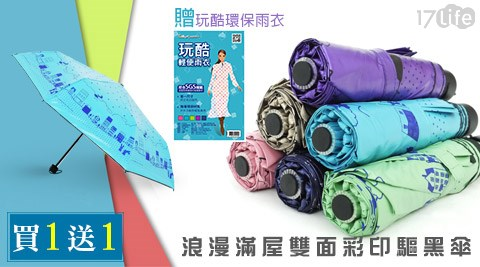 [買一送一]浪漫滿屋雙面彩印驅黑傘1支送玩酷環保雨衣1件(倡隆)