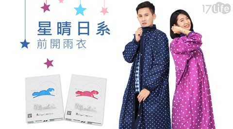 星晴系列-前開式使用17life購物金雨衣