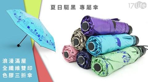 浪漫滿屋/雙面彩印驅黑傘/雨傘/晴雨傘/雙龍/傘
