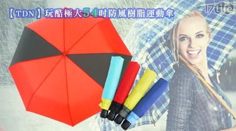 54吋/防風/樹脂/運動傘