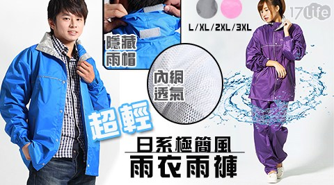 平均每套最低只要570元起(含運)即可享有超輕日系極簡風雨衣雨褲1套/4套/6套,多色多尺寸任選。