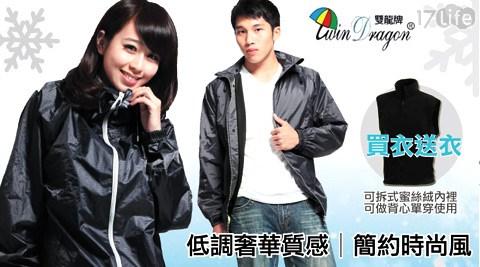 雙龍牌-蜜絲絨防寒保暖風雨衣2.0版