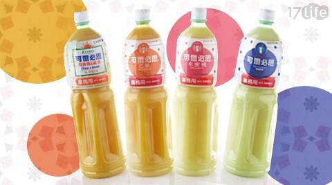 平均每瓶最低只要214元起(2瓶免運)即可購得可爾必思濃縮液(1500ml/瓶)1瓶/4瓶/6瓶,原味/水蜜桃/胡蘿蔔蘋果/芒果(口味任選)!