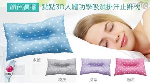 平均每入最低只要369元起(含運)即可購得【HomePlus】點點3D人體功學吸濕排汗止鼾枕(3M吸濕排汗處理)1入/2入/4入/8入,顏色:粉紅/水藍/淺灰/淡紫。