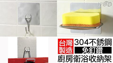 台灣製(304不銹鋼)免釘鑽廚房衛浴收納架(任選)