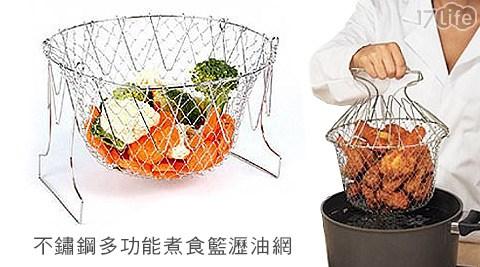 不鏽鋼多功能煮食籃瀝油網