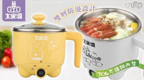 大家源/304/不鏽鋼/雙層/防燙/美食鍋/鍋具/鍋