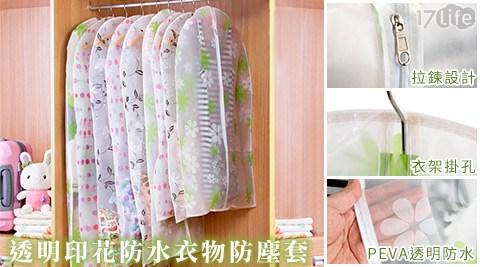透明印花防水衣物防塵套/防塵套/衣物防塵套