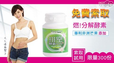 Slimday-排空酵素